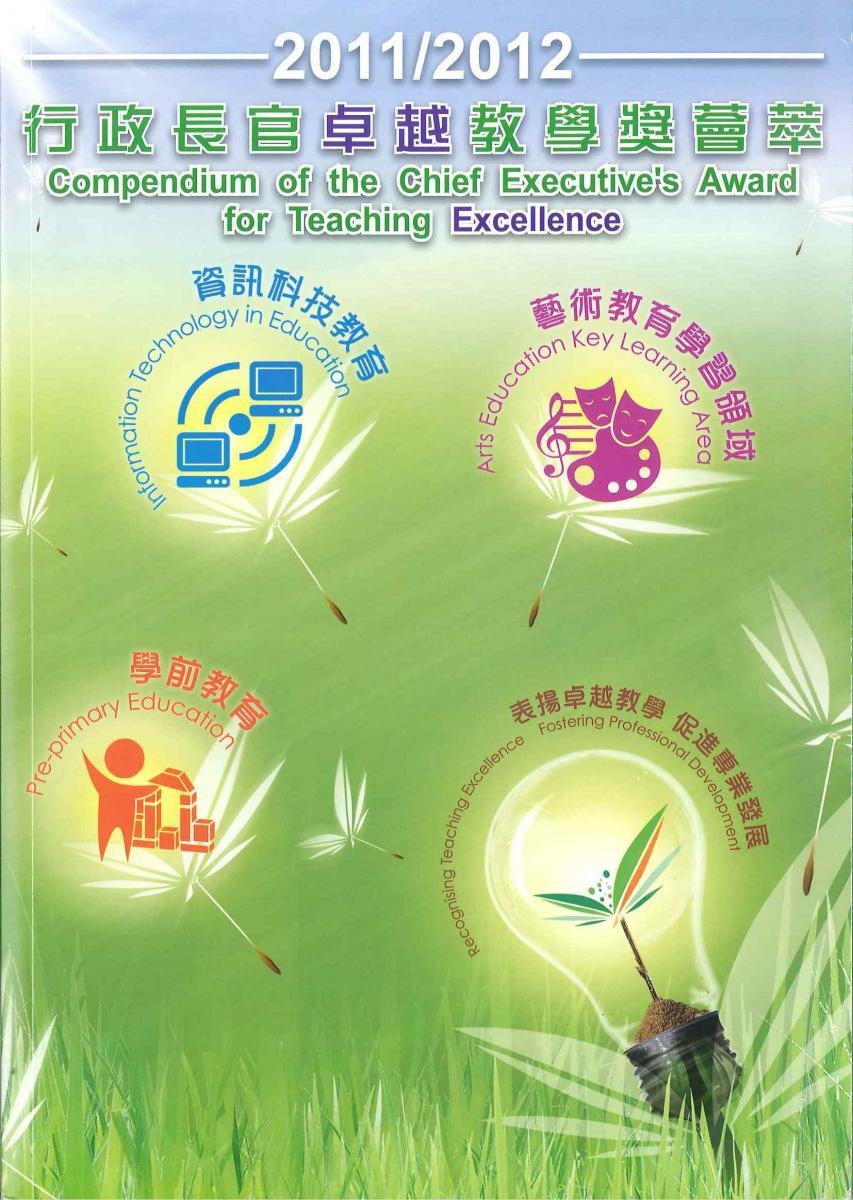 行政長官卓越教學獎教學薈萃2011-2012